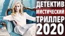 ДЕТЕКТИВ 2020 МИСТИЧЕСКИЙ ТРИЛЛЕР Оборотень по наследству