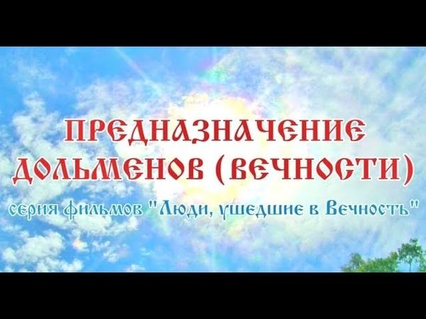 Предназначение дольменов Вечности Фильм Александра Саврасова
