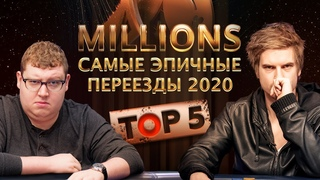 TOP 5 Самых эпичных переездов покер серии MILLIONS 2020