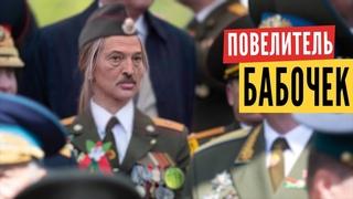 ТАК ВОТ ЧТО ЗА отряд особого назначения у Лукашенко