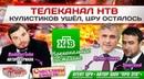 Телеканал НТВ Кулистиков ушёл, ЦРУ осталось