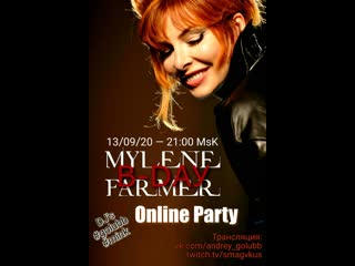 Mylene Farmer B-DAY ❤ Онлайн вечеринка. Donate: +79262699309 номер привязан к Сбербанку
