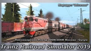 "Trainz Railroad Simulator 2019 Маршрут: ""Абхазия"" Пассажирский Поезд 306М/305М Москва - Сухум"