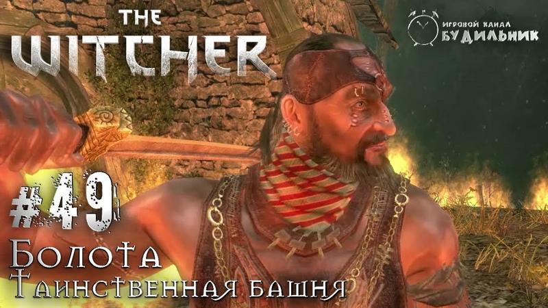Ведьмак ➊ Прохождение The Witcher 49 ● Таинственная башня