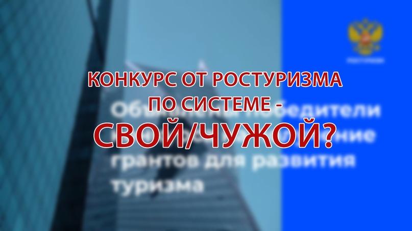 При проведении конкурса на грантовую поддержку от Ростуризма выявлены грубые нарушения, изображение №1