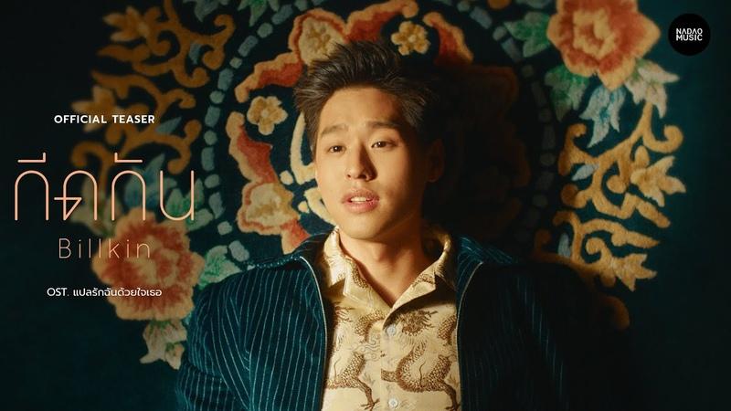 กีดกัน OST แปลรักฉันด้วยใจเธอ Billkin Official Teaser Nadao Music