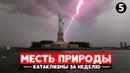 Месть природы 5 Катаклизмы за неделю с 20 по 26 июля 2020 - Ураган Ханна