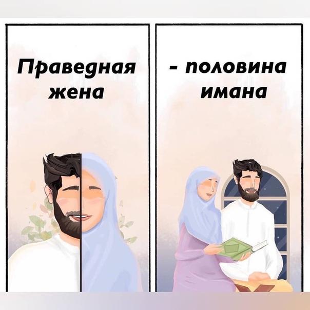 Праведная жена картинки