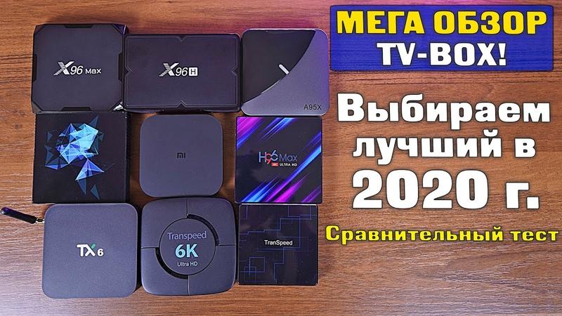Топ ТВ приставок 2020 Выбираем лучший TV Box Xiaomi Mi Box S X96 Max X96H A95X F3 TX6 и др