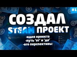 Steam Проект #1   Идея, Запуск, Перспективы 💡