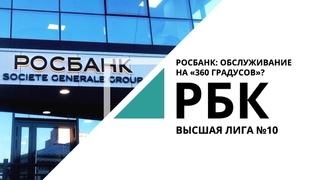 Росбанк: как работает обслуживание на «360 градусов»?  Высшая лига №10_от  РБК Новосибирск