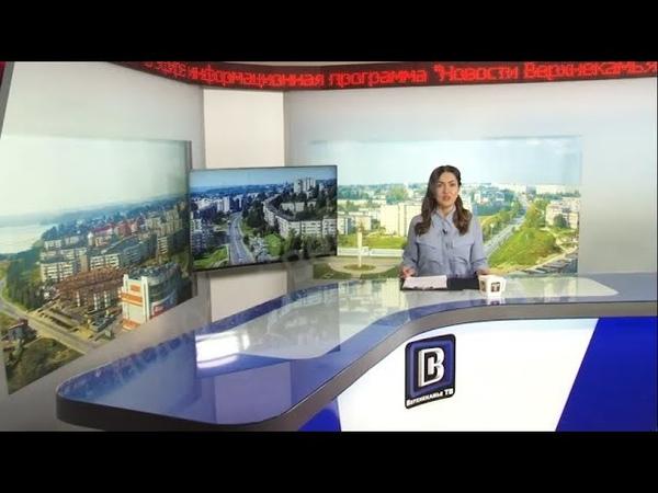 2112 выпуск Новости ТНТ Березники 25 ноября 2020