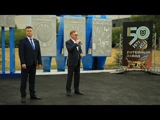 Митинг в честь 50-летнего юбилея литейного завода «КАМАЗа»