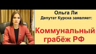 Ольга Ли  - Тотальный грабёж ЖКХ!