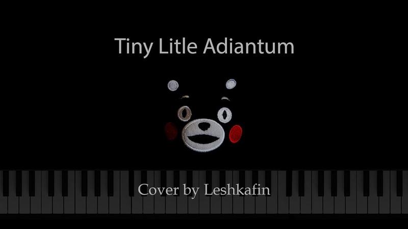 Tiny Little Adiantum leshkafin piano cover