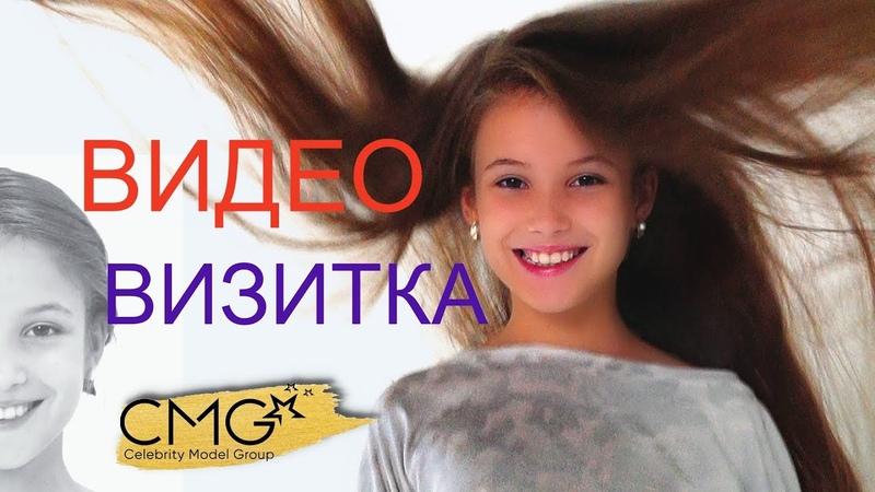 Видеовизитка 💥 Дети модели Video business card 💥 Модельное агентство CMG Новороссийск