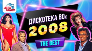 C.C. Catch, Secret Service, Baccara, Fancy, Disco of the 80's Festival (Russia, 2008) full version