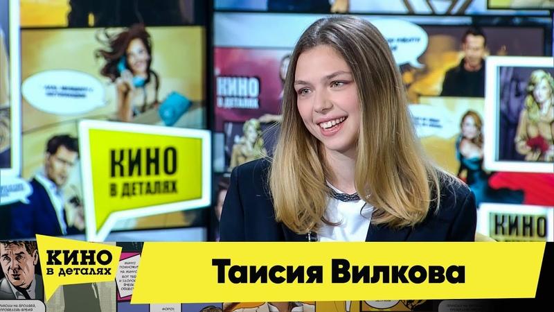 Таисия Вилкова Кино в деталях 22 06 2021