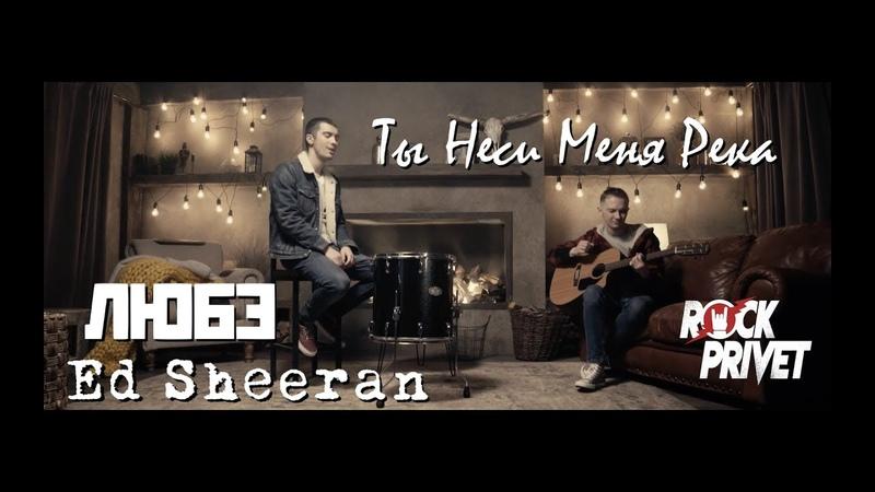 Любэ / Ed Sheeran - Ты Неси Меня, Река (Cover by ROCK PRIVET)
