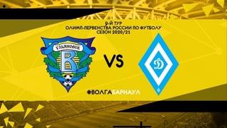 Online-трансляция матча «Волга» - «Динамо»