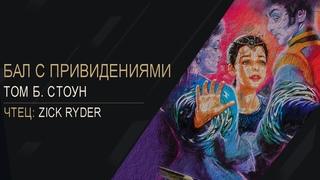 22. Zick Ryder - Бал с привидениями (Том Б. Стоун) Аудиокнига | Страшилки | Мистика | Ужасы