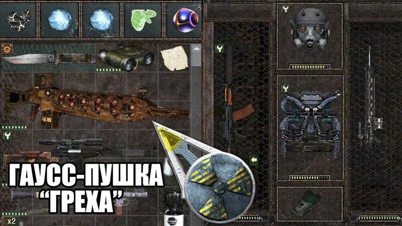 STALKER CALL OF CHERNOBYL Игра за группировку Грех в Legend Returns мод с открытым миром