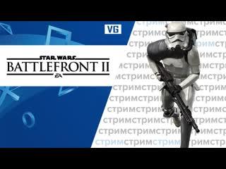 Star Wars: Battlefront II // gotVG // Играем и Общаемся