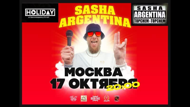 Приглашение на концерт Саши Аргентины 17 октября Москва