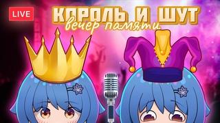 【Караоке】Вечер памяти Горшенёва. Песни Король и Шут под пианино | Mana Renewal