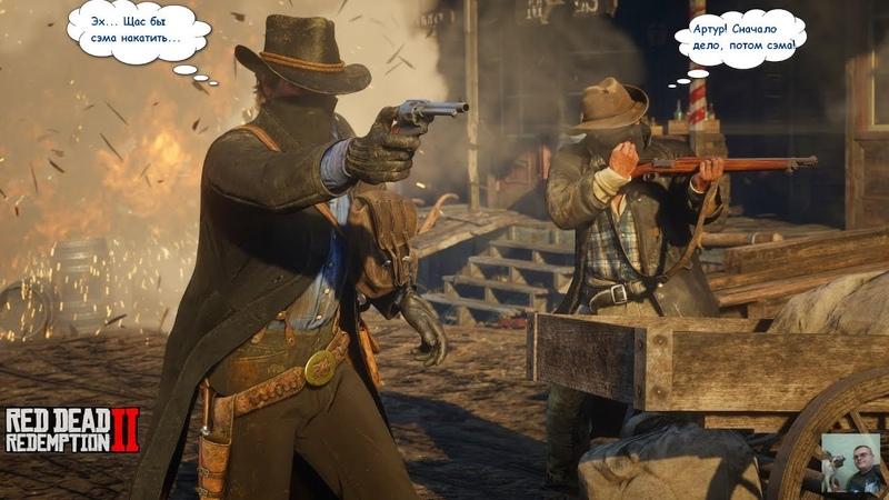 Red Dead Redemption 2 online стрим с женой PS4 Путь самогонщика 6 кадр 1 дубль 2