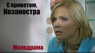 С ПРИВЕТОМ, КОЗАНОСТРА, русская мелодрама, фильм о железной леди