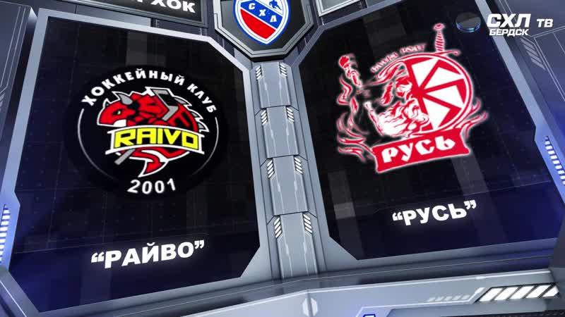 Обзор 5 тура 24 октября 2020 ЛДС Бердск
