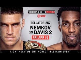Вадим Немков против Фила Дэвиса РЕВАНШ В UFC 3/ BELLATOR 257