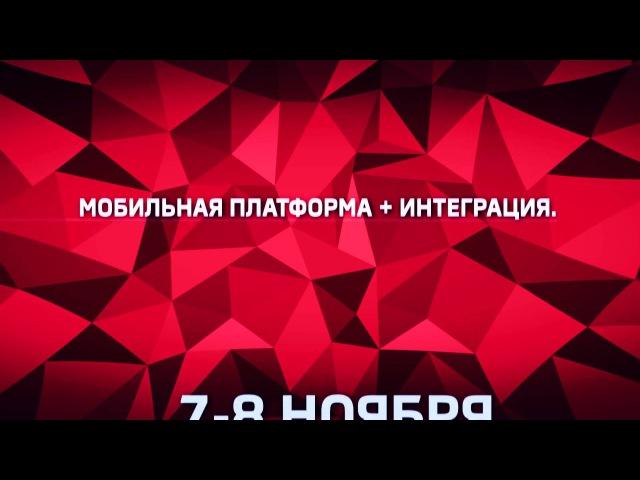 Заставка INFOSTART EVENT 2013 REVOLUTION