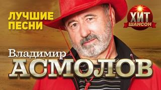 Владимир Асмолов  - Лучшие Песни