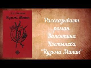 Буктрейлер по книге Валентина Костылева «Кузьма Минин».
