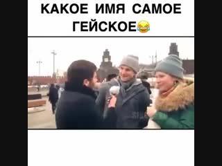Самое гейское имя)))