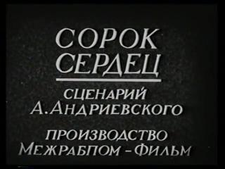 """""""Сорок сердец"""" (1931 г., СССР д.ф.) Л. Кулешов"""