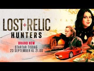 Охотники за потерянными реликвиями 2 сезон 04 серия. Воины-пилигримы / Lost relic hunters (2021)