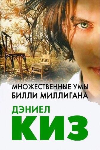 Александр Киров: Множественные умы Билли Миллигана.  Дэниел Киз
