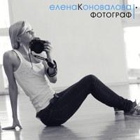 ЕленаКоновалова