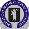 """ЯрГорЭлектроТранс (АО """"ЯрГЭТ"""")"""