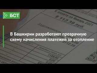 В Башкирии разработают прозрачную схему начисления платежей за отопление