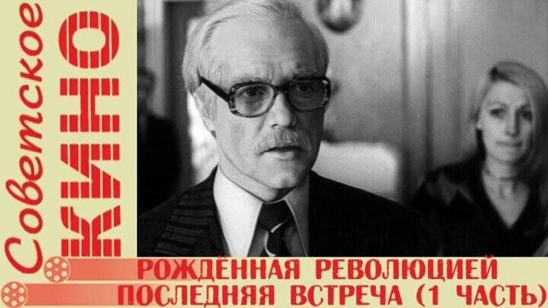 т ф Рождённая революцией 9 серия 1 я часть 1974 1977 гг