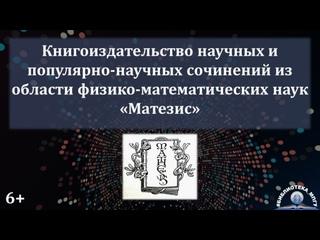 Книгоиздательство научных и популярно-научных сочинений из области физико-математических наук «Матезис». Виртуальная выставка