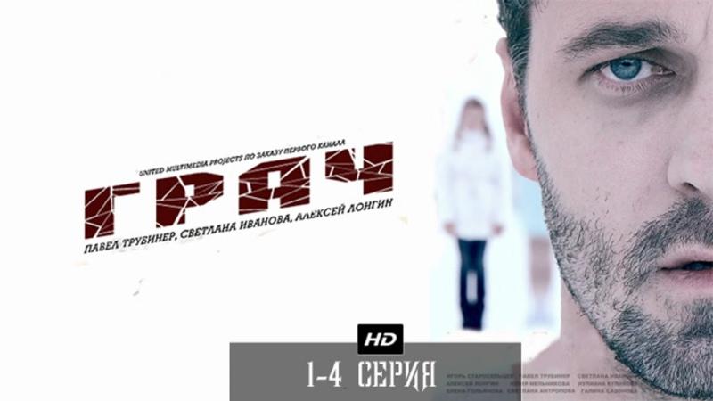 Грач 1 4 серия 2012