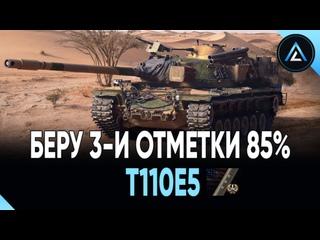 T110E5 - БЕРУ 3-И ОТМЕТКИ 85%