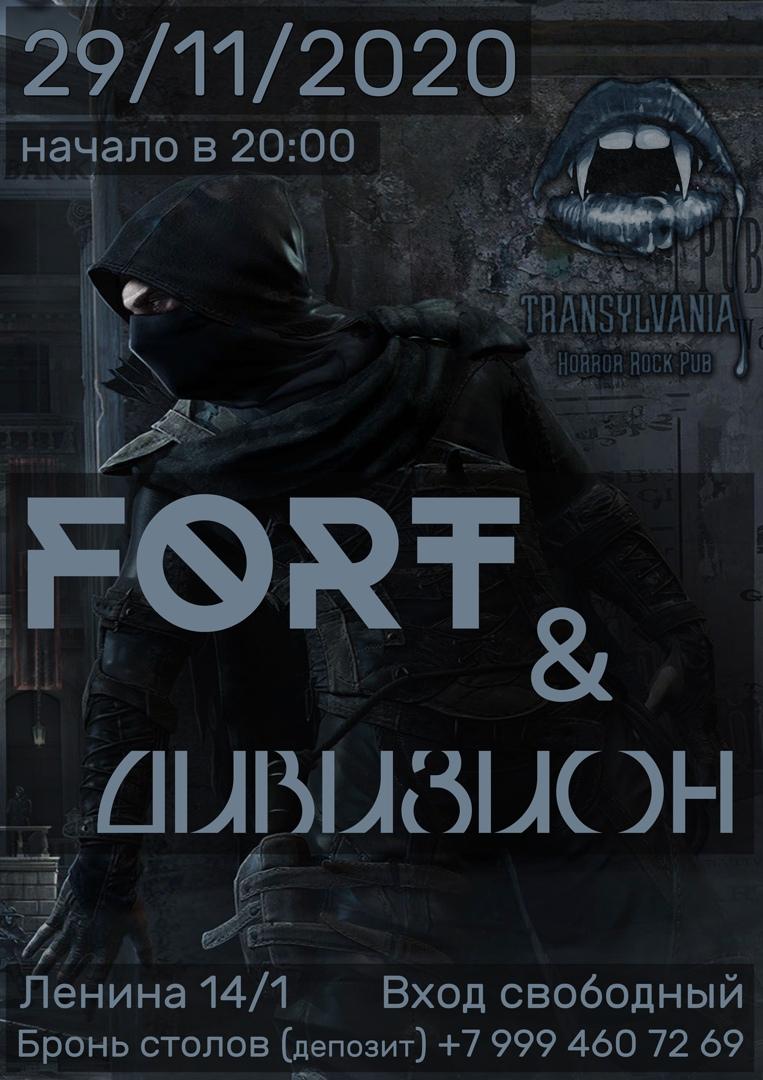 Афиша FORT / ДИВИЗИОН