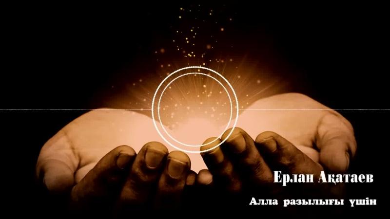 Алла разылығы үшін | ұстаз Ерлан Ақатаев