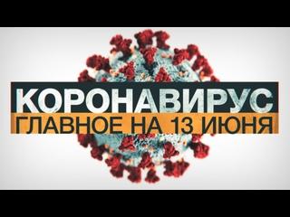 Коронавирус в России и мире: главные новости о распространении COVID-19 на 13 июня